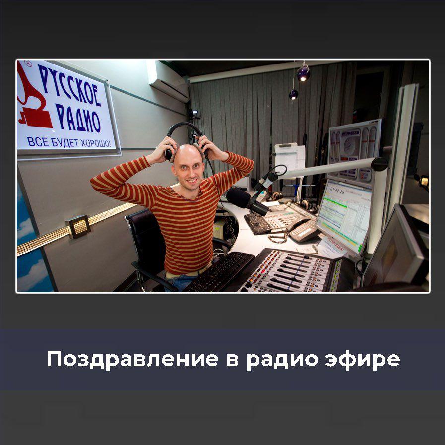 Заказать поздравление на радио брянск